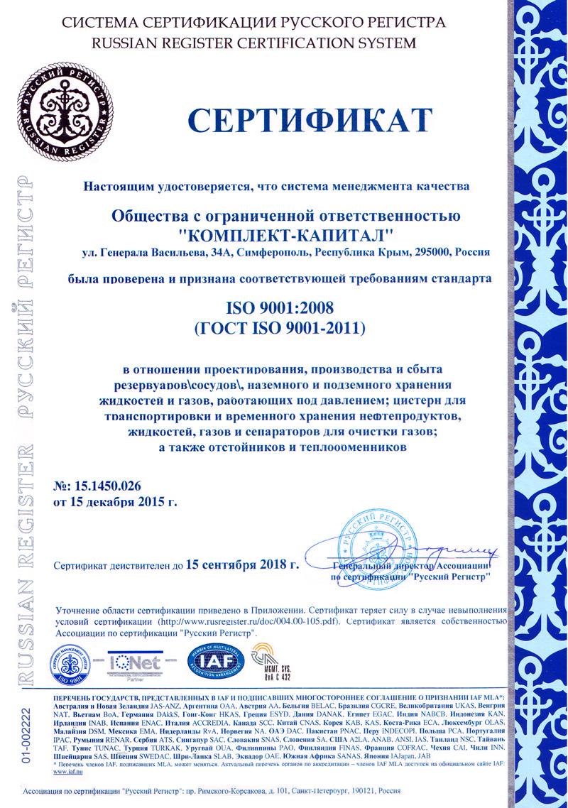 Комплект капитал сертификаты